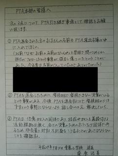 Bブラックおてもやん学校長の連絡24ブラック.jpg