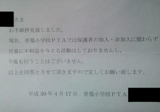 Bブラックおてもやん4月17日pta会長の手紙.jpg