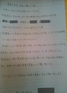 B平成28年5月12日手書き.jpg