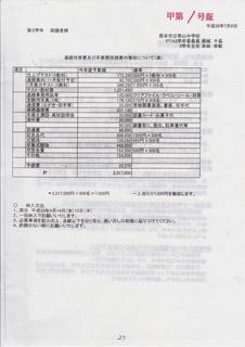 B甲第1号証表IMG_0001.jpg
