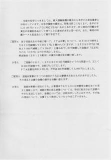 ブログ用甲第号6証3IMG.jpg