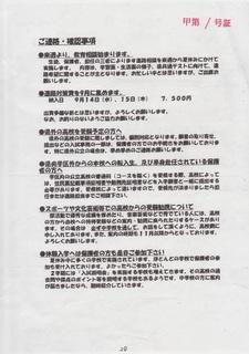 ブログ用甲第1号証裏面IMG.jpg