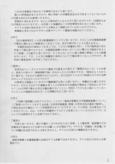 ブログ用甲第5号証2IMG_0004.jpg