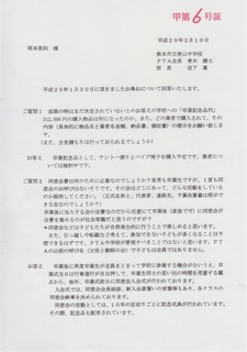 ブログ用甲第6号証1IMG_0002.jpg