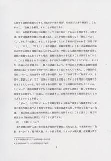 上申書5bIMG_0004.jpg
