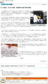 中日新聞 子どもに制裁 2018年 6月30日.jpg