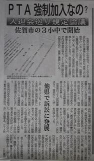 佐賀新聞2017.5.15IMG_8012.jpg