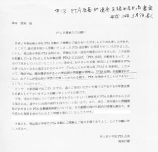 形白長方1100岡田育雄PTA会長が退会を認めなかった書面黒IMG_0001.jpg