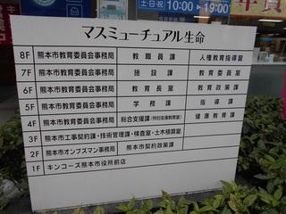 教育政策課DSCN0066.jpg