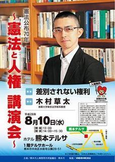 木村草太先生.jpg