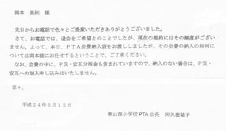 白1100阿久根PTA会長IMG.jpg
