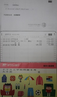 1200募金口座.jpg