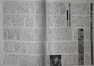 1200週刊朝日平成29年4月14日増大号.jpg