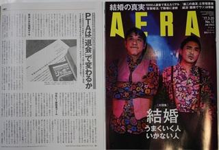 1200AERA3月20日号表紙.jpg