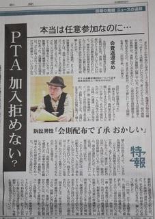 850中日新聞IMG_7916.jpg