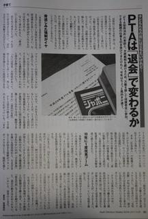900AERA3月20日号記事.jpg