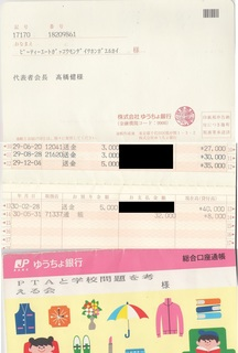 B募金 通帳 継ぎ 小 .jpg