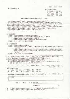 B帯中寄付金no3.jpg