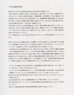 ブログ用小学生長崎修学旅行IMG.jpg