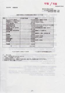 ブログ用甲第1号証表IMG_0001.jpg