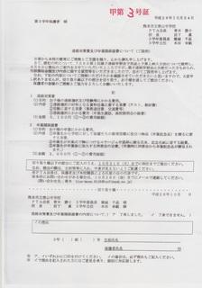 ブログ用甲第3号証IMG_0003.jpg