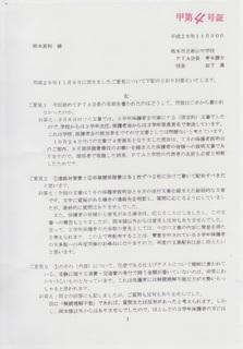 ブログ用甲第4号証1IMG_0003.jpg