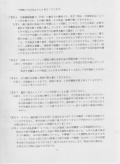 ブログ用甲第4号証2IMG_0002.jpg