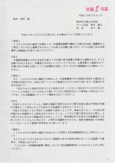 ブログ用甲第5号証1IMG.jpg