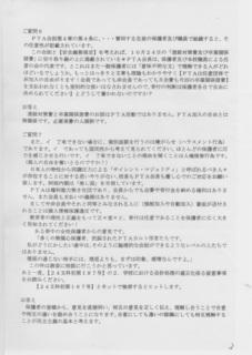 ブログ用甲第5号証3IMG_0003.jpg