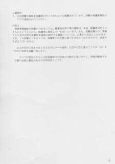 ブログ用甲第5号証4IMG_0001.jpg