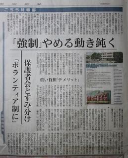 東京新聞850IMG_7903.jpg