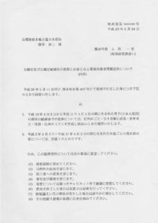 熊本市長報告sIRMG.jpg