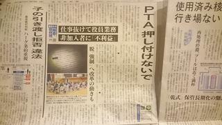 Toshi Yoshimura西日本新聞_n.jpg
