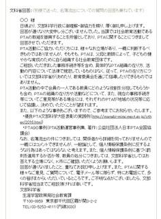 screencapture-blogs-yahoo-co-jp-moto_pta_kaikei-43109435-html-2019-03-24-06_43_041.jpg